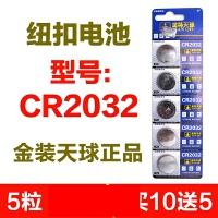 CR2032原装3V纽扣电池锂机顶盒电子体重秤汽车钥匙摇控器