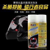 摩托车头盔清洗剂泡沫清洁剂免水洗去污除菌干洗喷剂