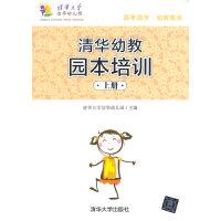 清华幼教园本培训・上册