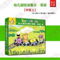 小袋鼠幼儿园活动整合课程英语第3册中班上(2本书+2张光盘+
