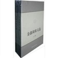 金鑫税收文选(套装上下册) 金鑫 9787802352629 中国税务出版社