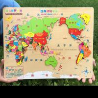 ?大号磁性雕刻世界地图拼图儿童立体拼图玩具地理启蒙45678岁?