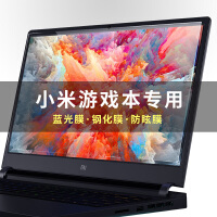 小米游戏本屏幕15.6钢化膜air笔记本电脑12.5英寸保护贴膜配件13SN1545 小米游戏本抗蓝光专用【钢化膜】