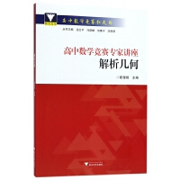 高中数学竞赛专家讲座(解析几何)/高中数学竞赛红皮书