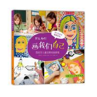 画我们自己-西班牙儿童创意绘画教程 ART创意训练营 水彩涂鸦教程想象 学画画家艺术潜力 幼儿园培训班自画像手工书籍人