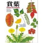 賞葉港版 台版 繁体书