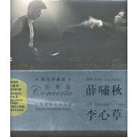 薛啸秋:协奏曲 庆功版 (CD)