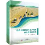 稻田土壤培肥与丰产增效耕作理论和技术