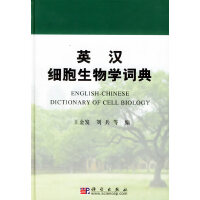 英汉细胞生物学词典