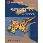 外观航空模型-新世纪航空模型运动丛书( 货号:780243353)