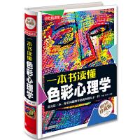 包邮一本书读懂色彩心理学彩图文版精装 正版心理学知识入门书心理测试实例社交心理学人际交往心理学 成功心理学励志书籍心理
