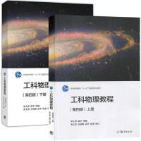 工科物理学教程 上下册 第四版第4版 宋士贤 高等教育出版社 套装2本