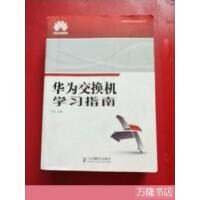【旧书二手书85品】华为交换机学习指南 /王达 人民邮电出版社