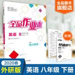 全品作业本 8八年级下册初二英语 【外研版/WY】 初中同步练习册2020春