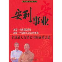 安利事业(梦想致富者必读之书)李觊,陈漠9787801558206中国物价出版社