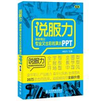 说服力 教你做出专业又出彩的演示PPT(第2版)