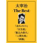 太宰治 ザベスト:走れメロス、女生徒、�n�zみ�Vえ、人�g失格、斜�: Osamu Dazai the Best