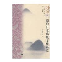 东方文化集成――战后日本出版文化研究