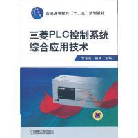 三菱PLC控制系统综合应用技术