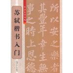 书法自学从贴:苏轼楷书入门