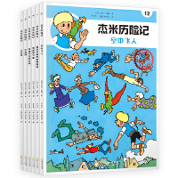 杰米历险记:第二辑7-12(全6册)