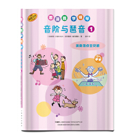 看漫画学钢琴 音阶与琶音1 日本雅马哈音乐娱乐股份公司授权