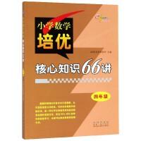 小学数学培优核心知识66讲(4年级)