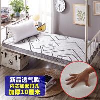 宿舍床垫子学生海绵垫加厚记忆棉单人床上下铺0.9床褥1.2米床定做 绅士 10cm透气