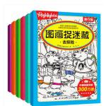 图画捉迷藏书全套6册儿童6-7-8-10-12岁少儿益智思维游戏训练大本 隐藏的图画小学生幼儿童找不同迷宫书籍视觉大发