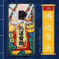 三星s8手机壳 s9s8+中国风s9+ 限量版plus硅胶玻璃个性创意保护套全包防摔男女新款S8
