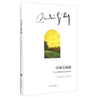 纪德文集:田园交响曲 [法] 纪德,李玉民 上海译文出版社 9787532768608
