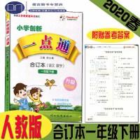 2020版 小学创新 一点通 人教版 合订本(语文 数学)一年级下册