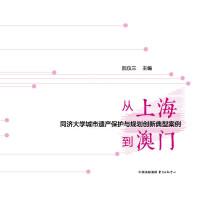 从上海到澳门――同济大学城市遗产保护与规划创新典型案例