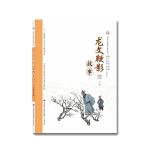 讲好中国故事系列丛书-龙纹鞭影故事(上册)