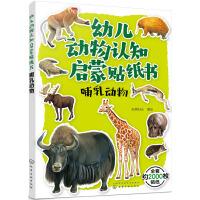 幼儿动物认知启蒙贴纸书:哺乳动物