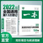 2022版一本英语完形填空与阅读理解150篇 中考 第13次修订 答案详解 全国通用版 开心教育