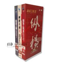 原装正版 CCTV 超级工程1-3合集 一部 第二部 第三部 14DVD 纪录片 光盘