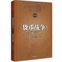 中信:货币战争3:金融高边疆(百万册升级版)