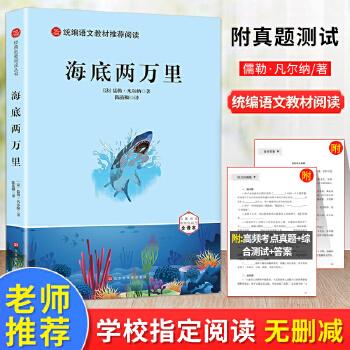 海底两万里 无删减初中生版 统编七年级下册语文指定阅读 附中考考点真题