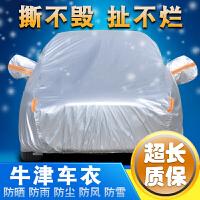 起亚车衣狮跑智跑K3K2K5三厢福瑞迪赛拉图汽车罩车套防晒防雨隔热SN0910