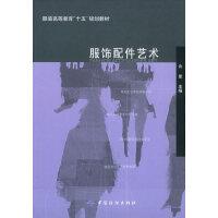 服�配件��g服�b高等教育 十五 ���教材 【�_�~�p】