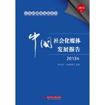 公共传播研究蓝皮书:中国社会化媒体发展报告(2013卷)