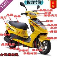 大环聚英 小/佳鹰 聚英 摩托车外壳/电动车 外壳/塑件/配件SN7683