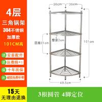 304不锈钢厨房三角置物架 转角架锅架脸盆用品落地四层多层收纳架
