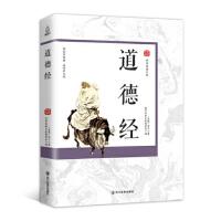 国学经典文库:道德经 老子 9787541072253
