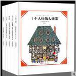 全5册】安野光雅美丽的数学绘本系列全套正版包邮 十个人快乐大搬家等3-6-10岁儿童数学思维训练游戏书 可搭走进奇妙的