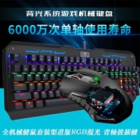 ET 2018新款 全机械键盘鼠标套装混光青轴拔插键吃鸡套装套件