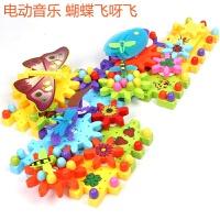 旋转齿轮百变大颗粒积木塑料幼儿童宝宝男孩拼装拼插组装玩具 电动音乐 蝴蝶飞呀飞