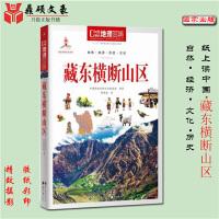 中国地理百科丛书:藏东横断山区
