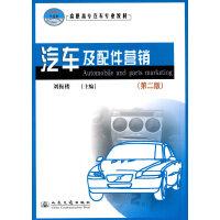 汽车及配件营销(第二版)